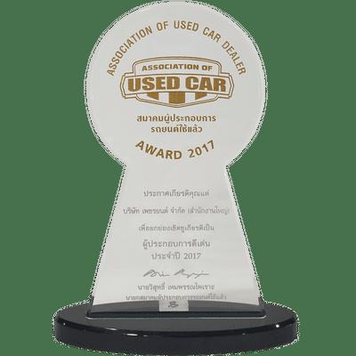 รางวัลผู้ประกอบการรถยนต์มือสองดีเด่น 2017
