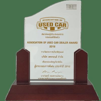รางวัลผู้ประกอบการรถยนต์มือสองดีเด่น ปี2018