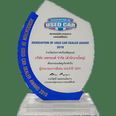รางวัลผู้ประกอบการรถยนต์มือสองดีเด่น 2019