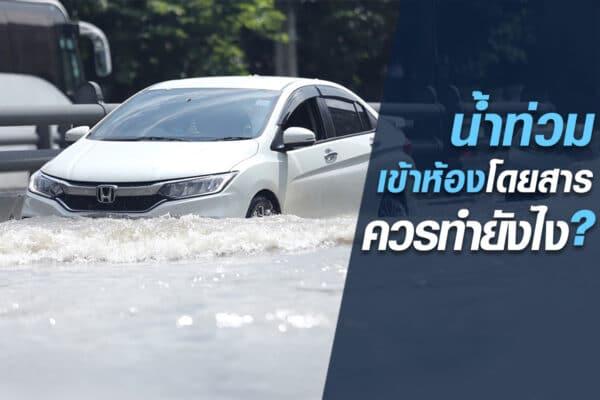 น้ำท่วมรถยนต์