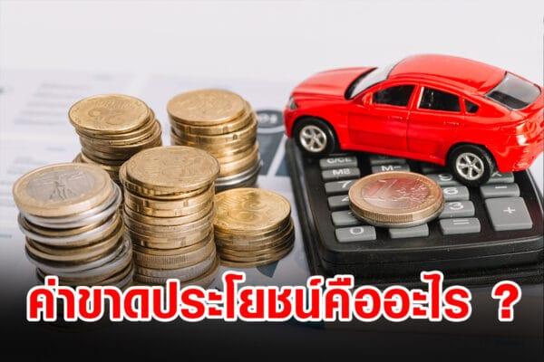 ค่าขาดประโยชน์จากการใช้รถ